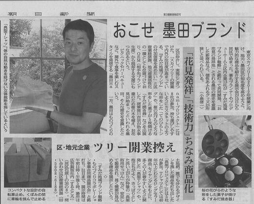 20100316_asahi.jpg