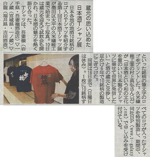 20100411_sankei.jpg