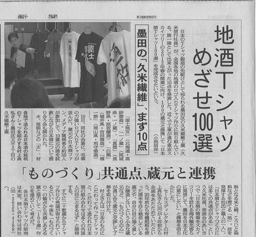 20100417_asahi.jpg
