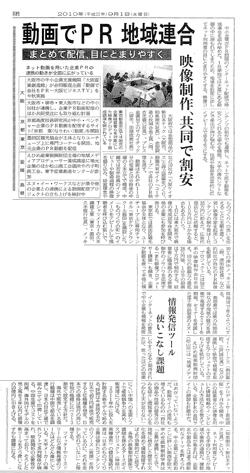 20100901_nikkei.jpg