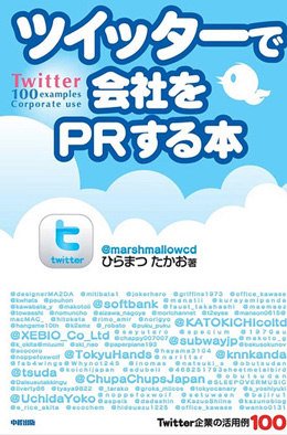 H1_TwitterPR.jpg