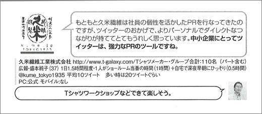 P174_kume_TwitterPR.jpg