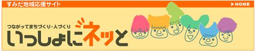 banner_isshoninet.jpg