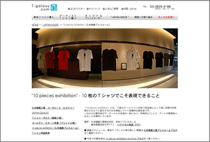 10 pieces exhibition