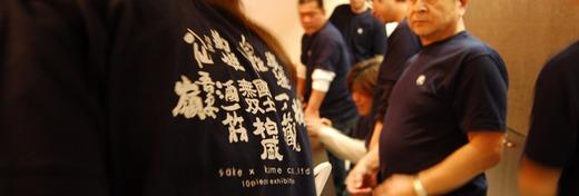 ph_sake_event.jpg